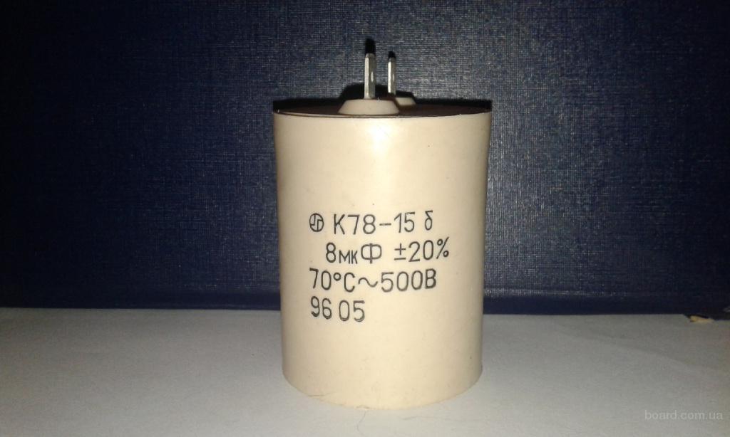16мкФ 400В К78-15